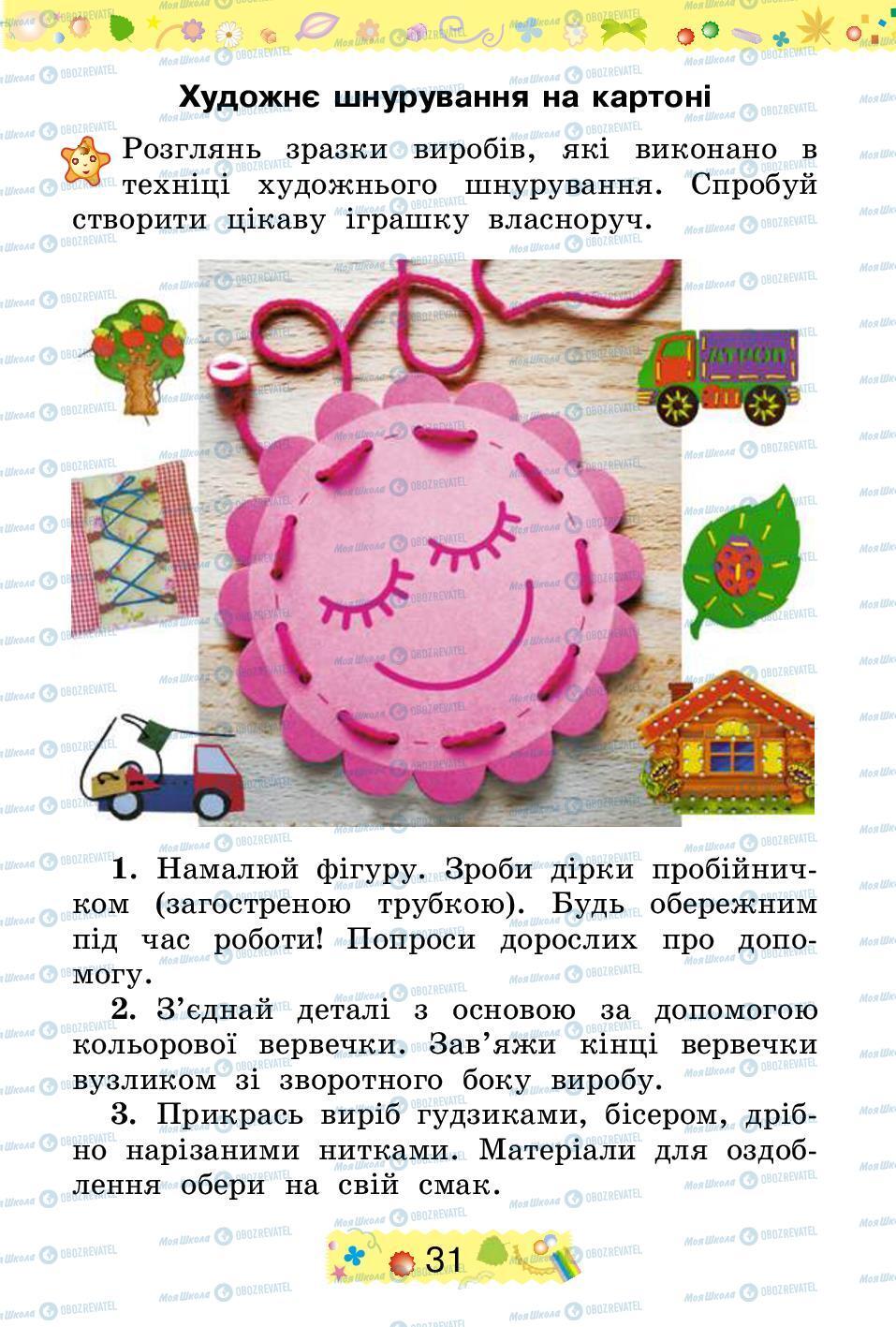 Учебники Трудовое обучение 2 класс страница 31