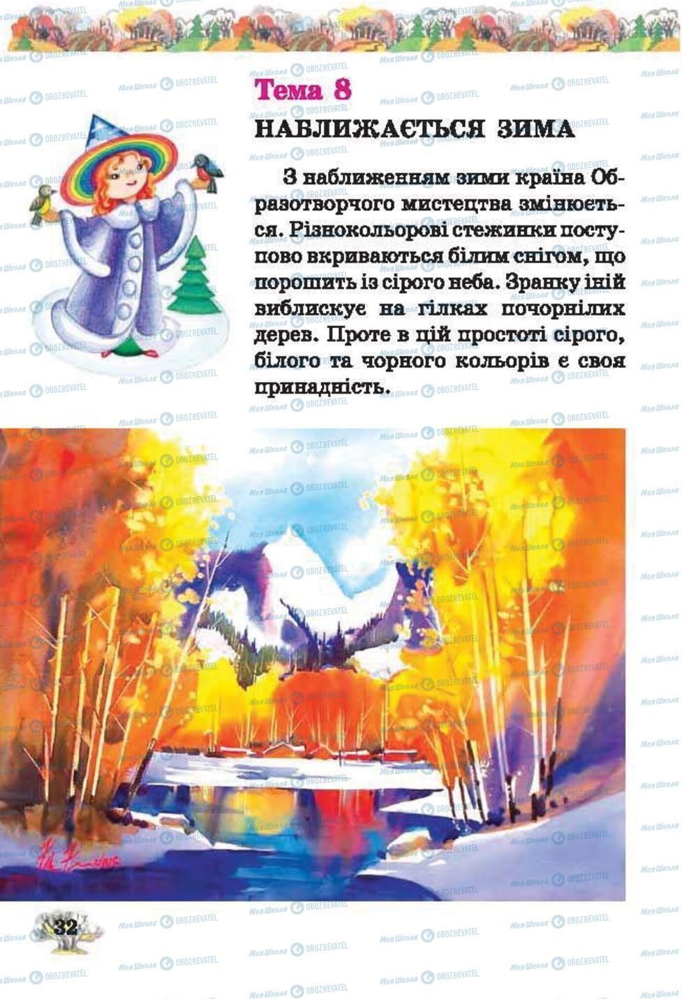 Підручники Образотворче мистецтво 2 клас сторінка 32