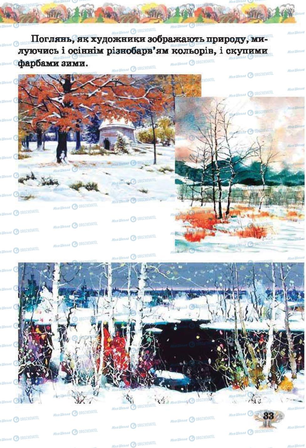 Підручники Образотворче мистецтво 2 клас сторінка 33