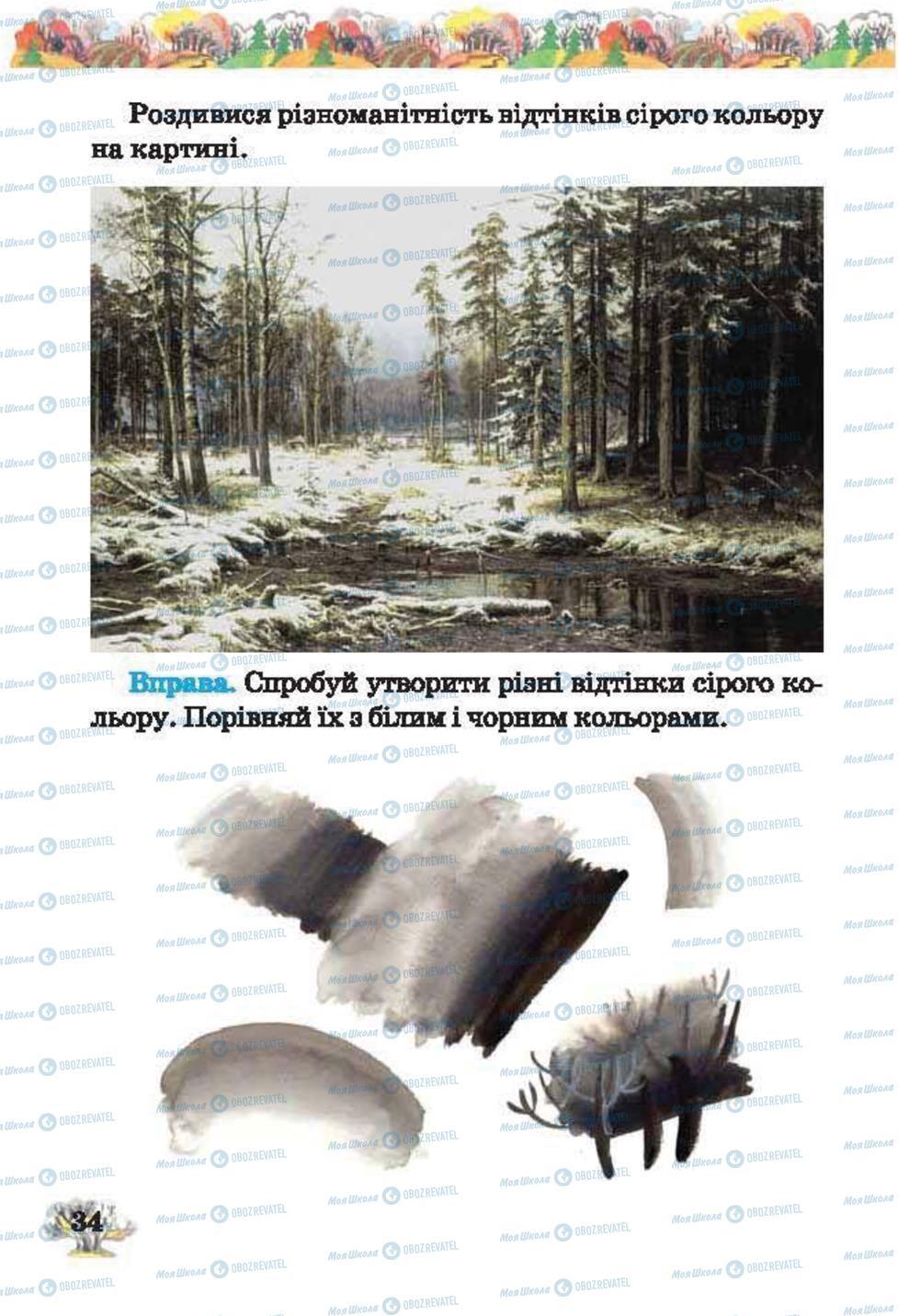 Підручники Образотворче мистецтво 2 клас сторінка 34