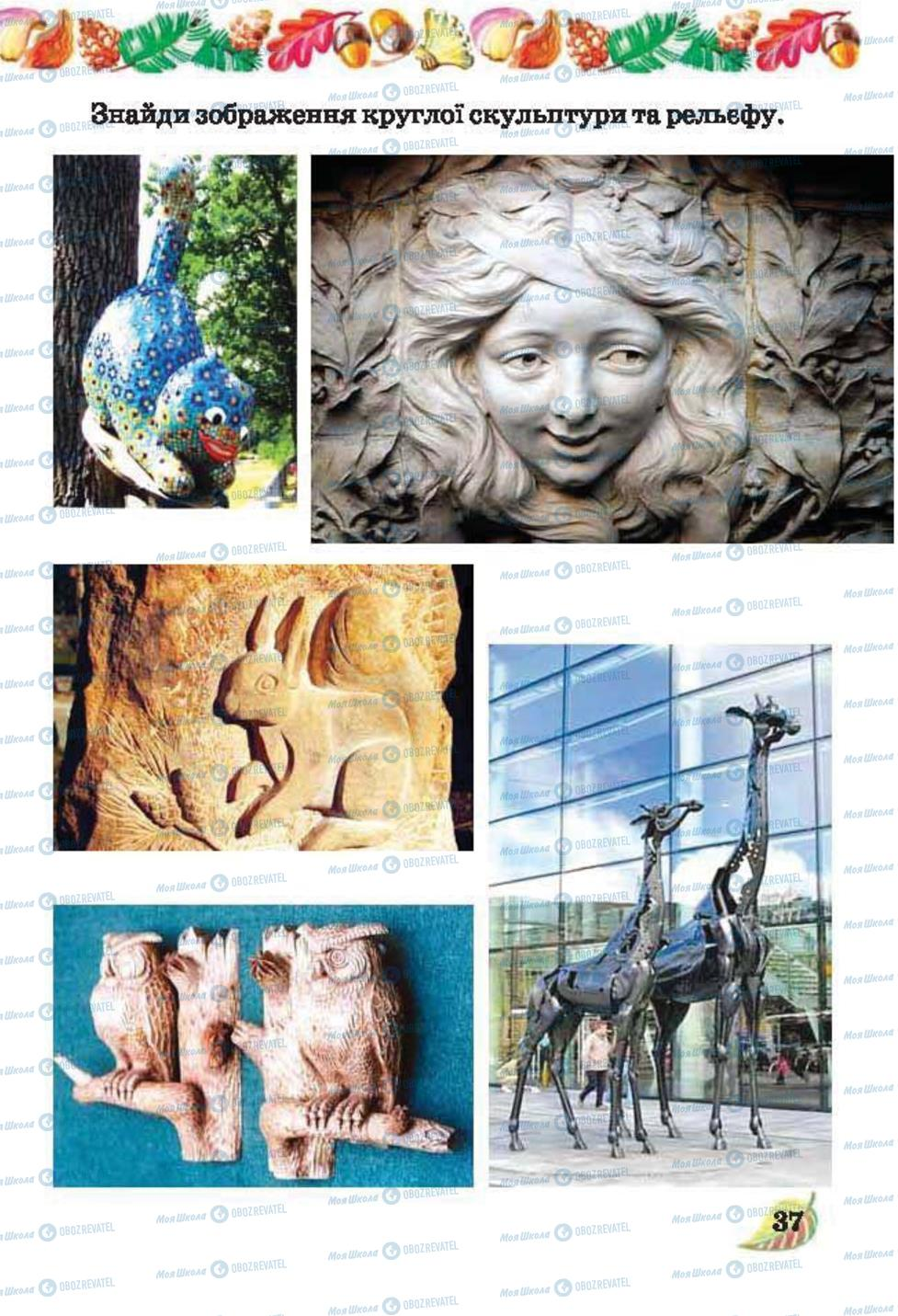 Учебники Изобразительное искусство 2 класс страница 37