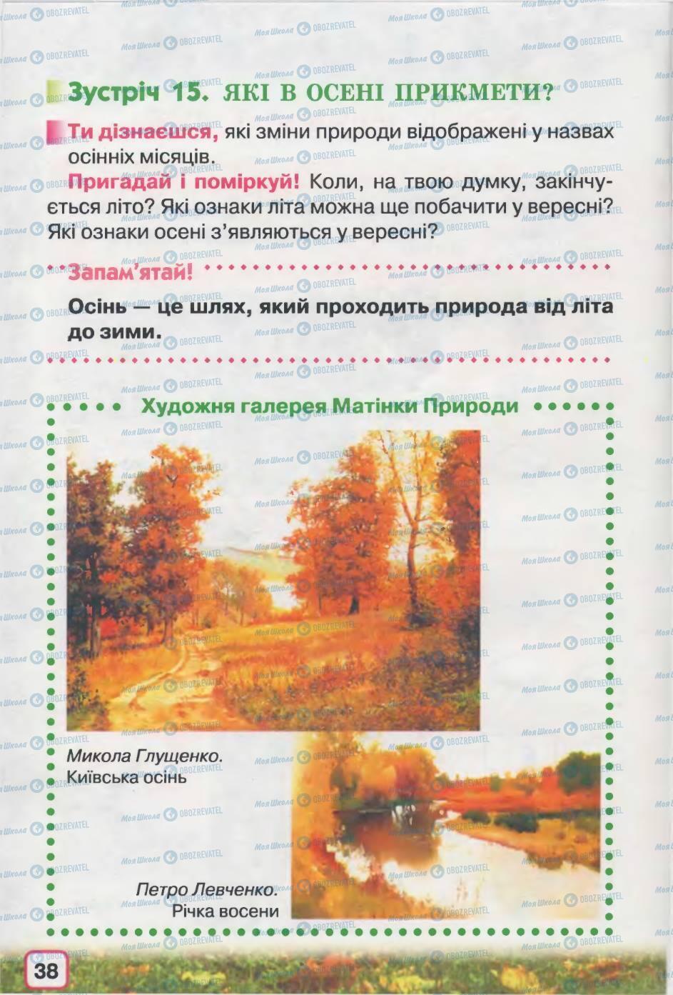 Учебники Природоведение 2 класс страница 38