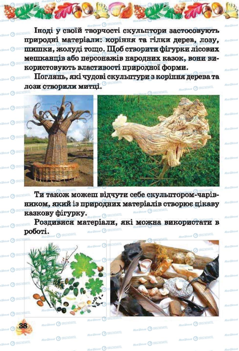 Підручники Образотворче мистецтво 2 клас сторінка 38