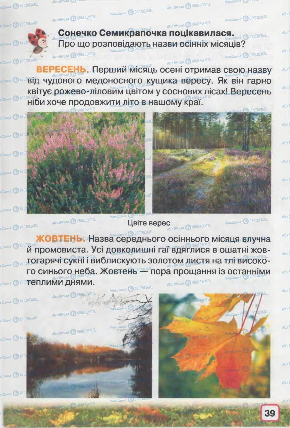 Учебники Природоведение 2 класс страница 39