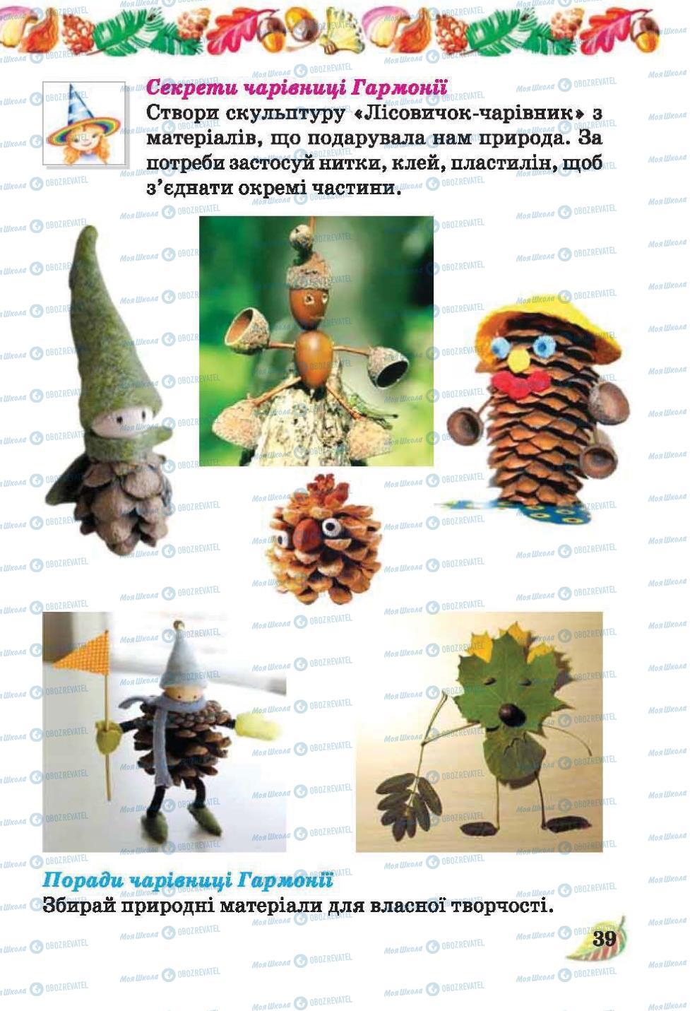 Підручники Образотворче мистецтво 2 клас сторінка 39