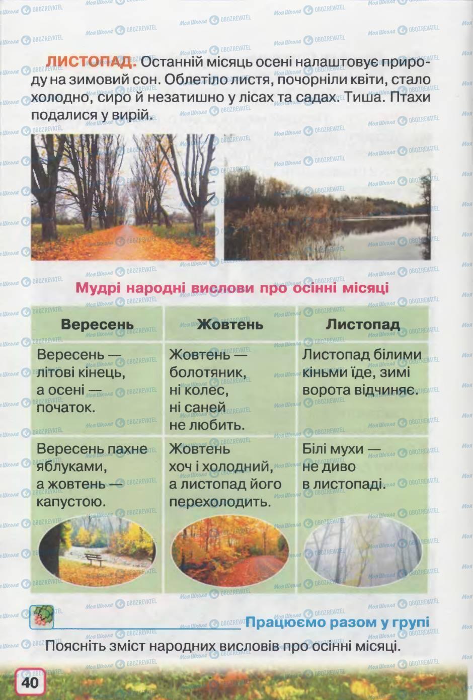 Підручники Природознавство 2 клас сторінка 40