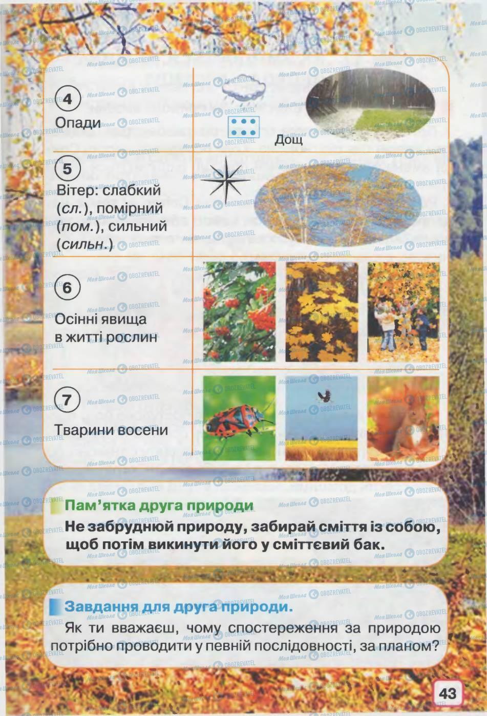 Учебники Природоведение 2 класс страница 43