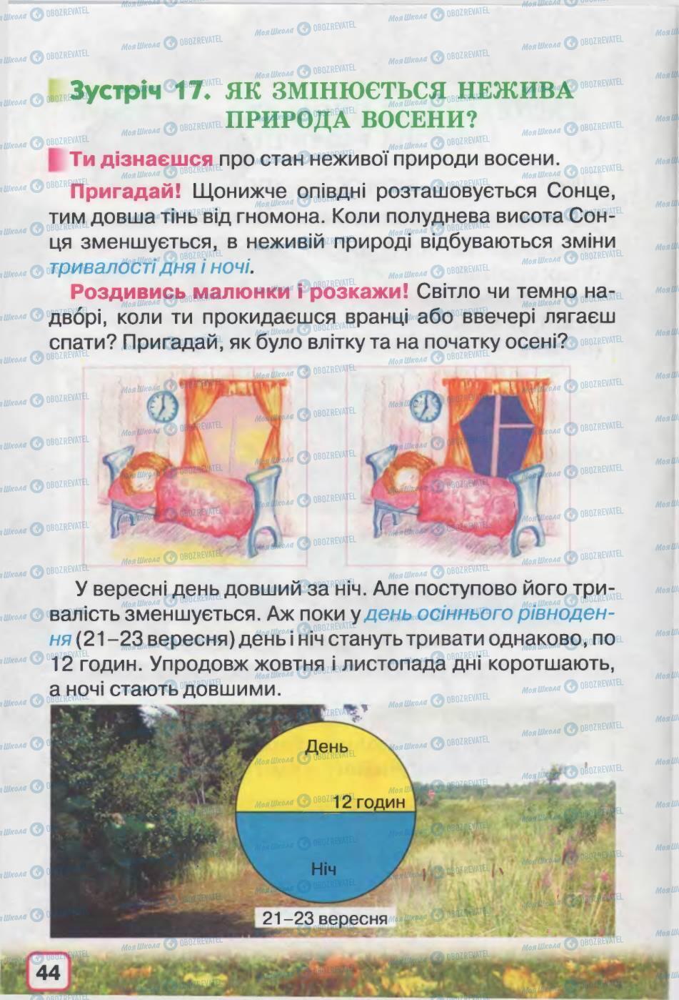 Учебники Природоведение 2 класс страница 44