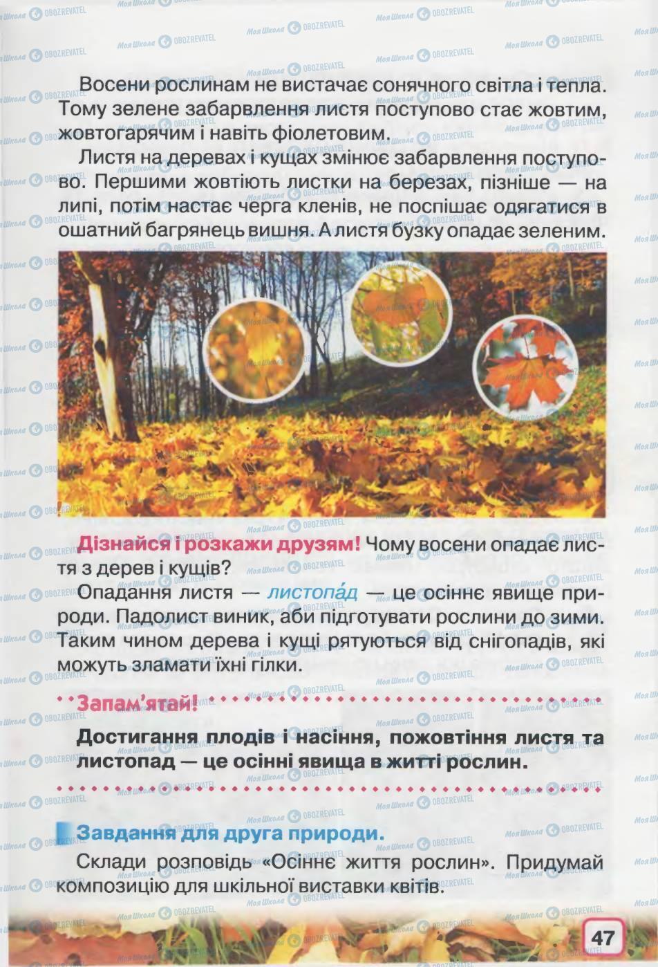 Учебники Природоведение 2 класс страница 47