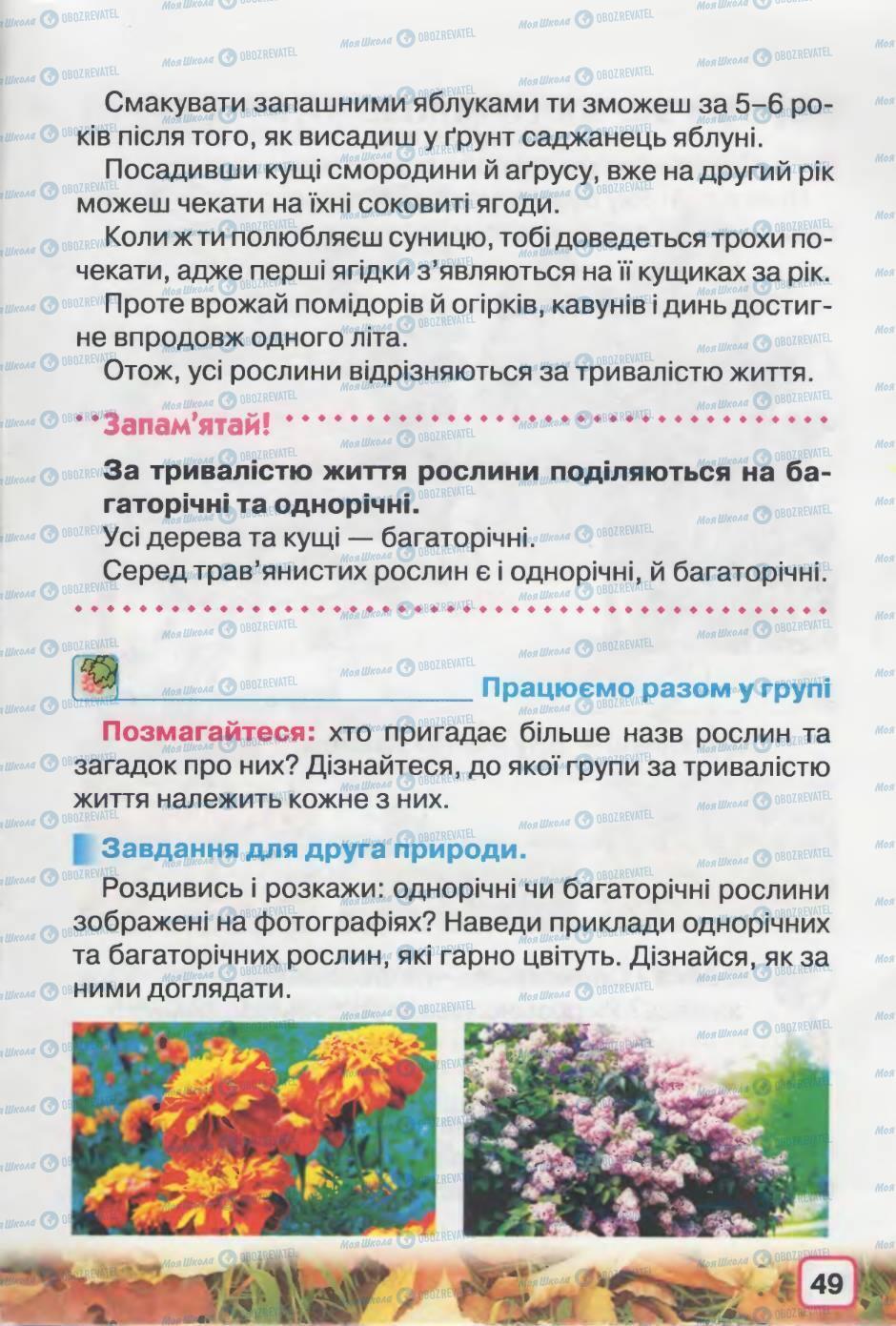 Учебники Природоведение 2 класс страница 49