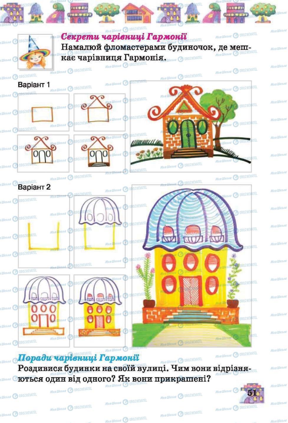 Підручники Образотворче мистецтво 2 клас сторінка 51