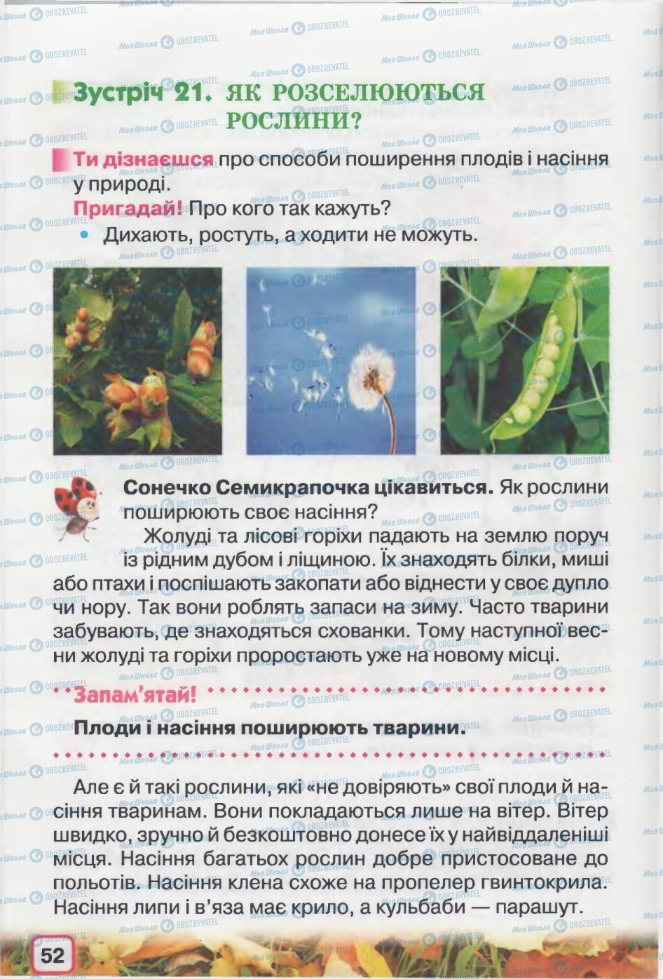 Учебники Природоведение 2 класс страница 52