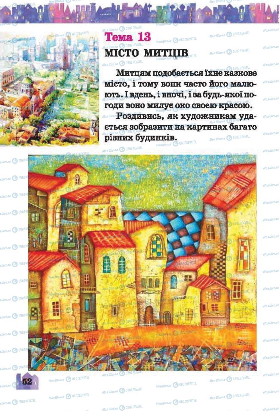 Підручники Образотворче мистецтво 2 клас сторінка 52