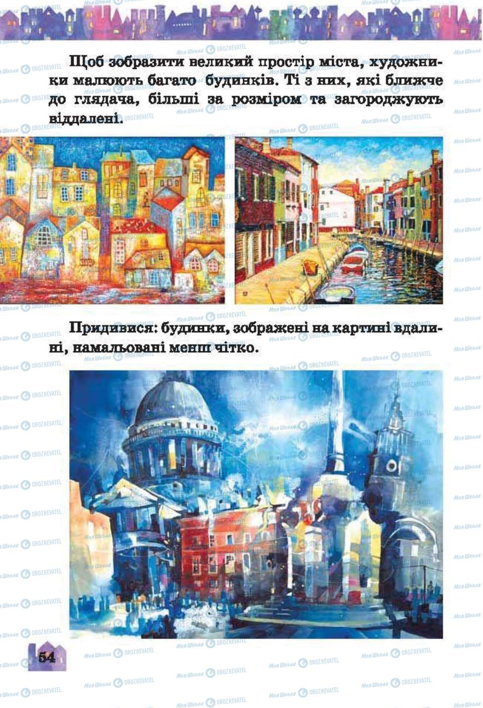 Підручники Образотворче мистецтво 2 клас сторінка 54