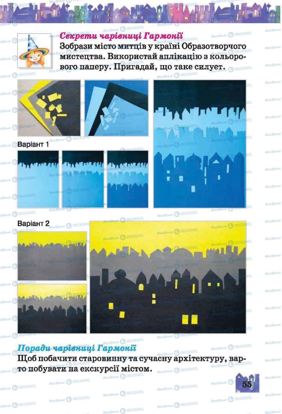 Підручники Образотворче мистецтво 2 клас сторінка 55