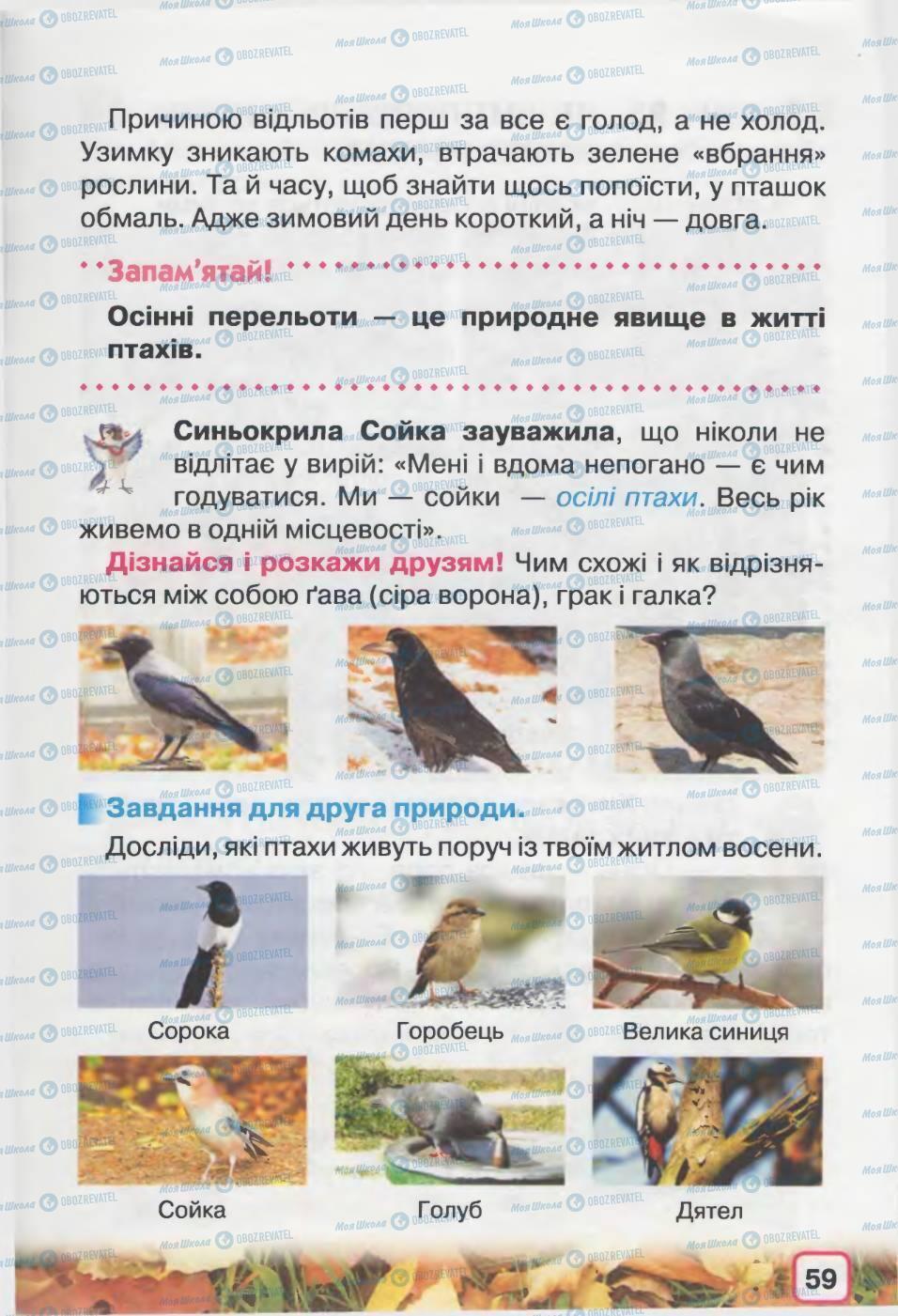 Підручники Природознавство 2 клас сторінка 59