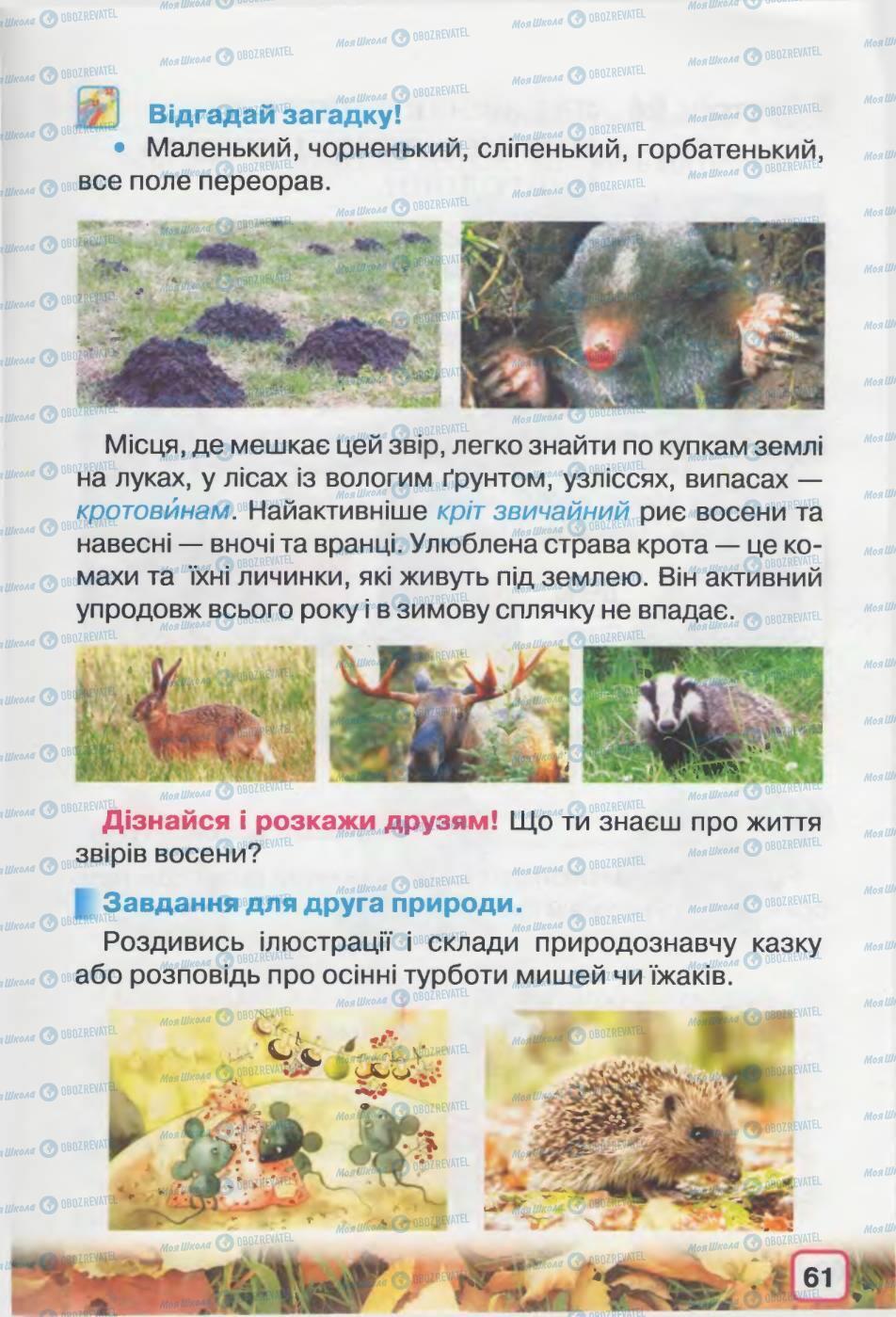 Учебники Природоведение 2 класс страница 61