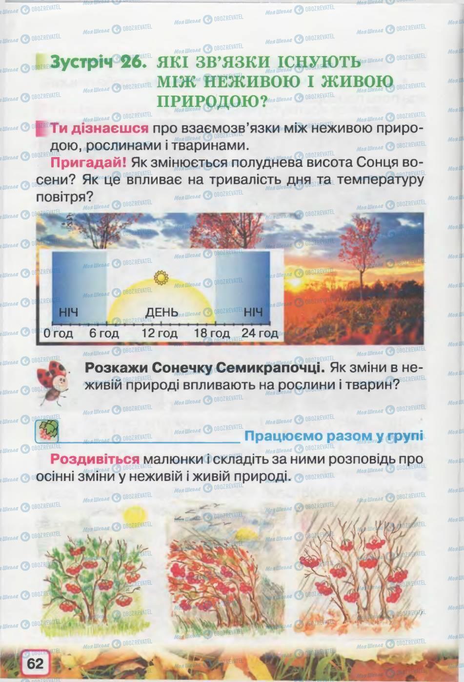 Учебники Природоведение 2 класс страница 62