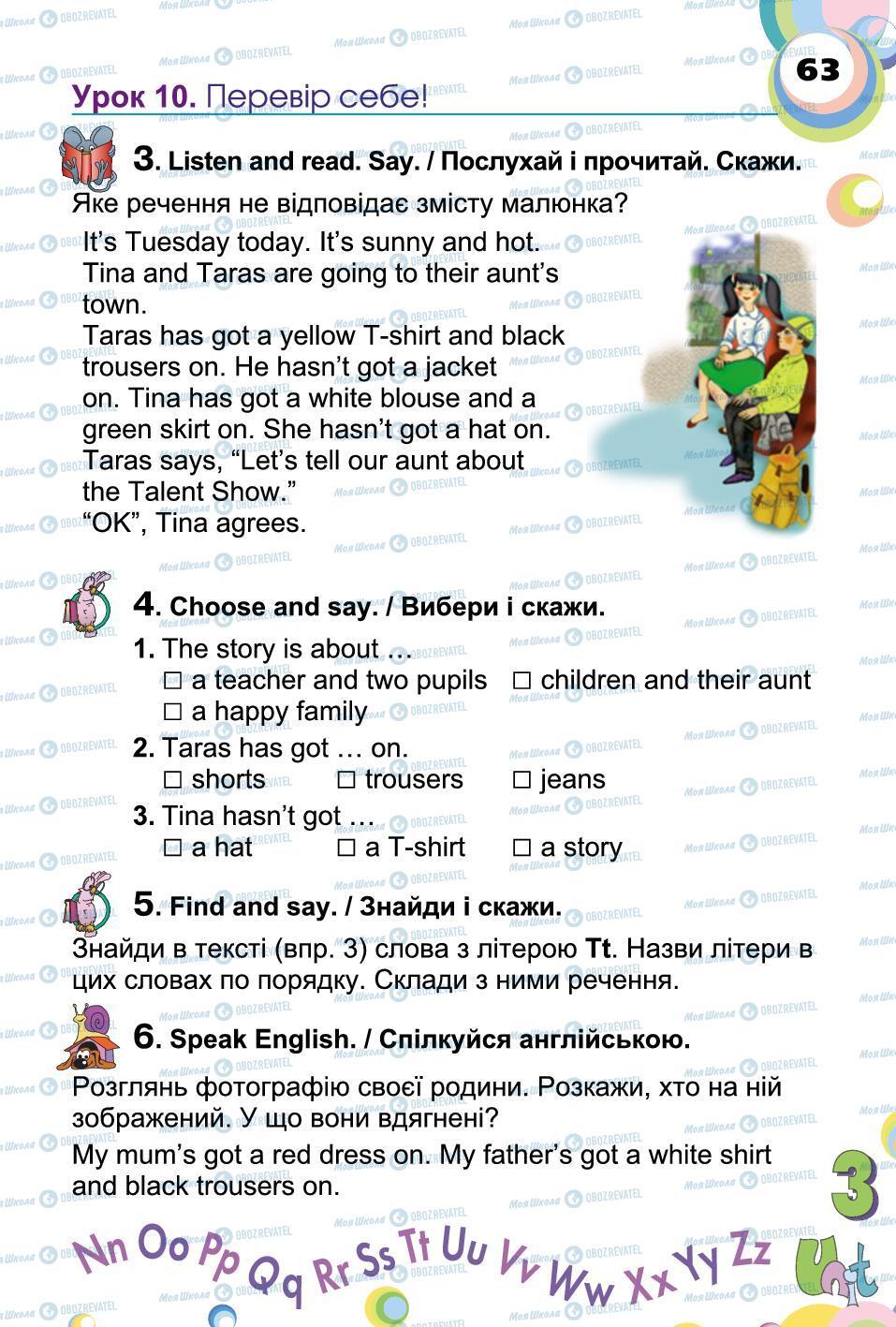 Учебники Английский язык 2 класс страница 63