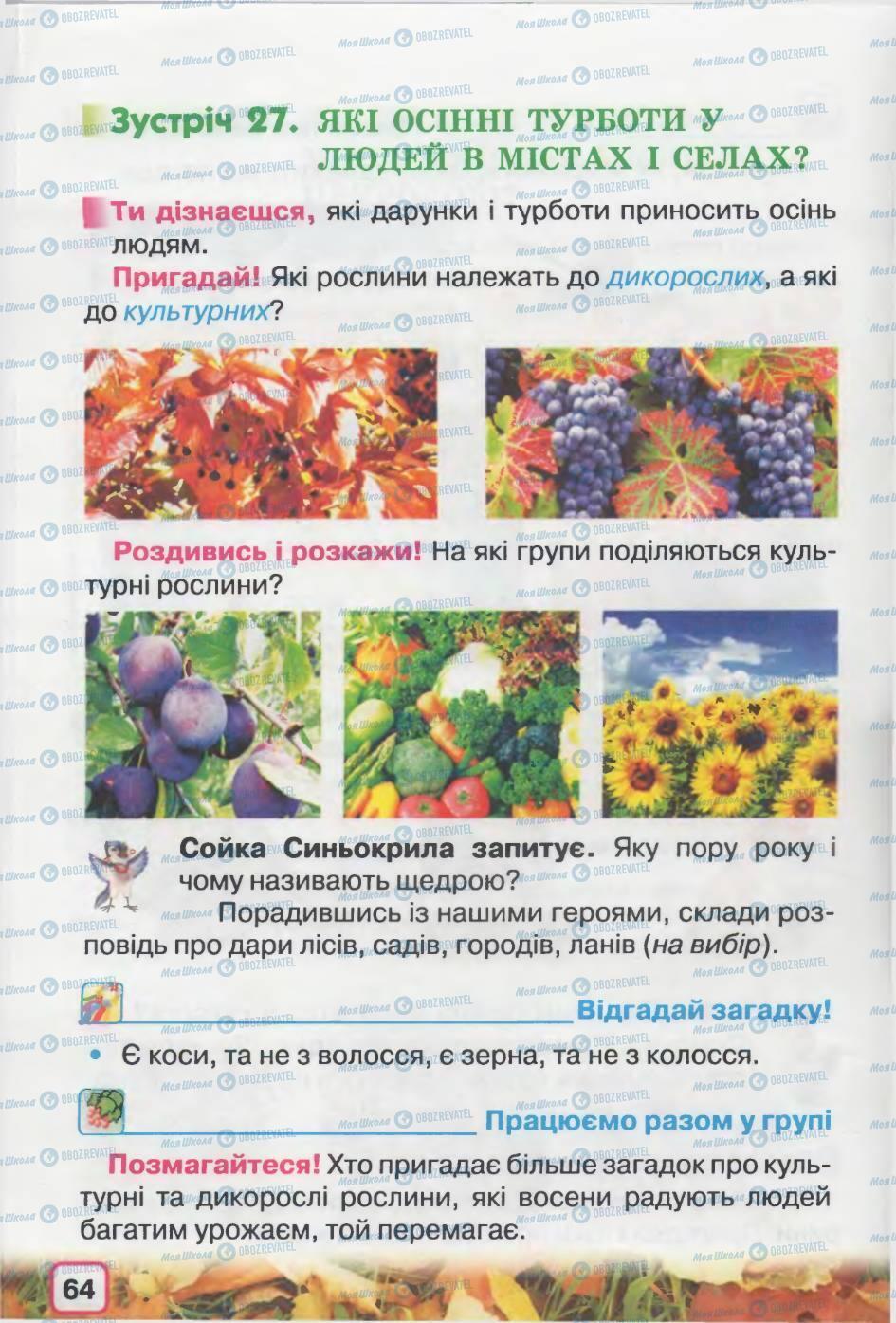 Підручники Природознавство 2 клас сторінка 64
