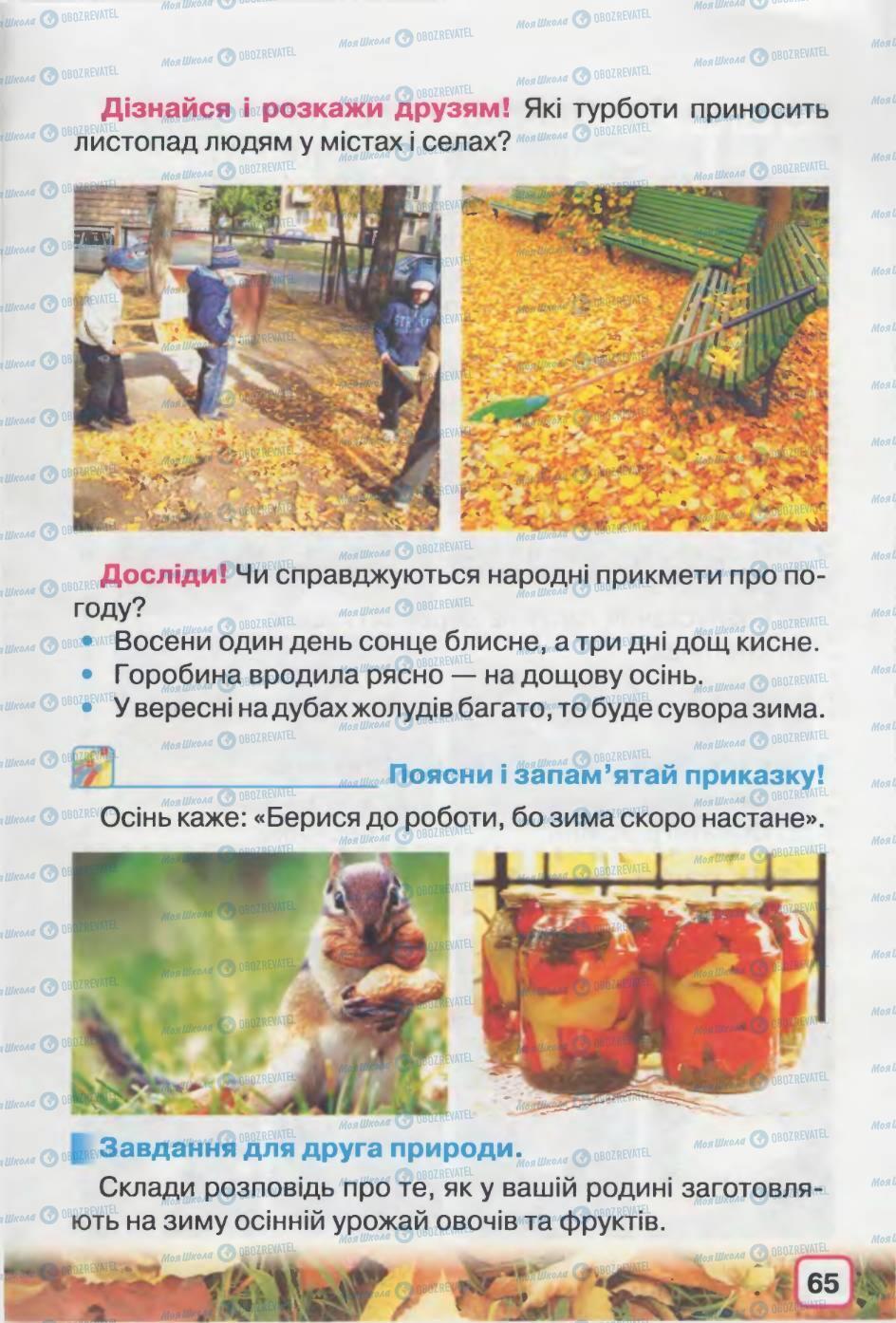 Учебники Природоведение 2 класс страница 65