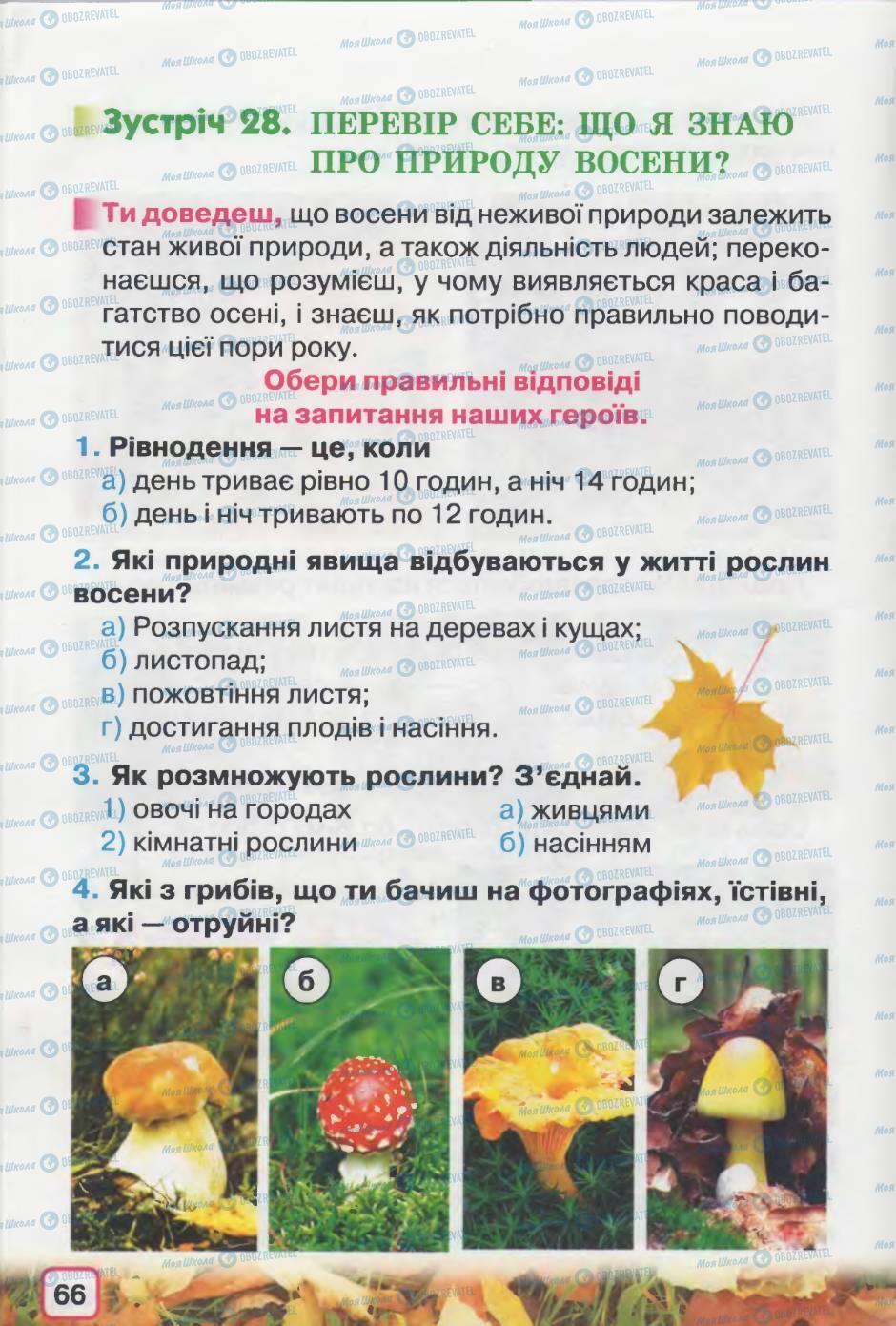 Учебники Природоведение 2 класс страница 66