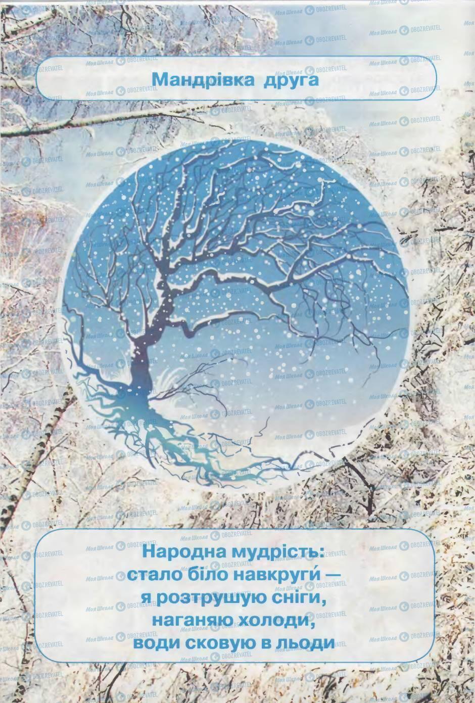 Учебники Природоведение 2 класс страница 68