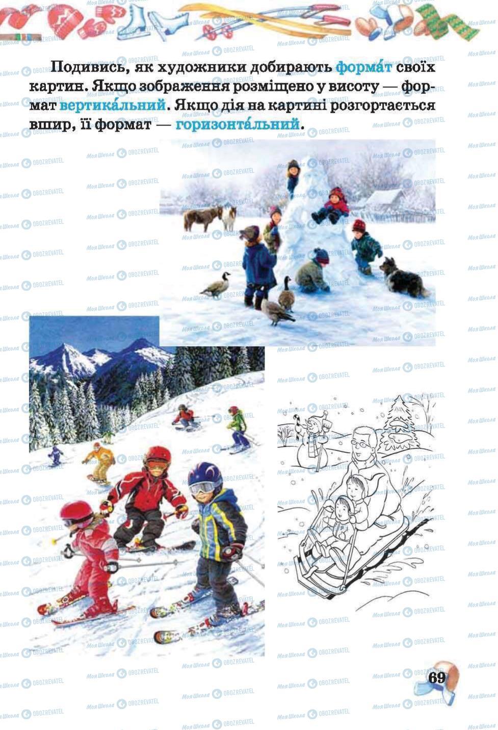 Учебники Изобразительное искусство 2 класс страница 69