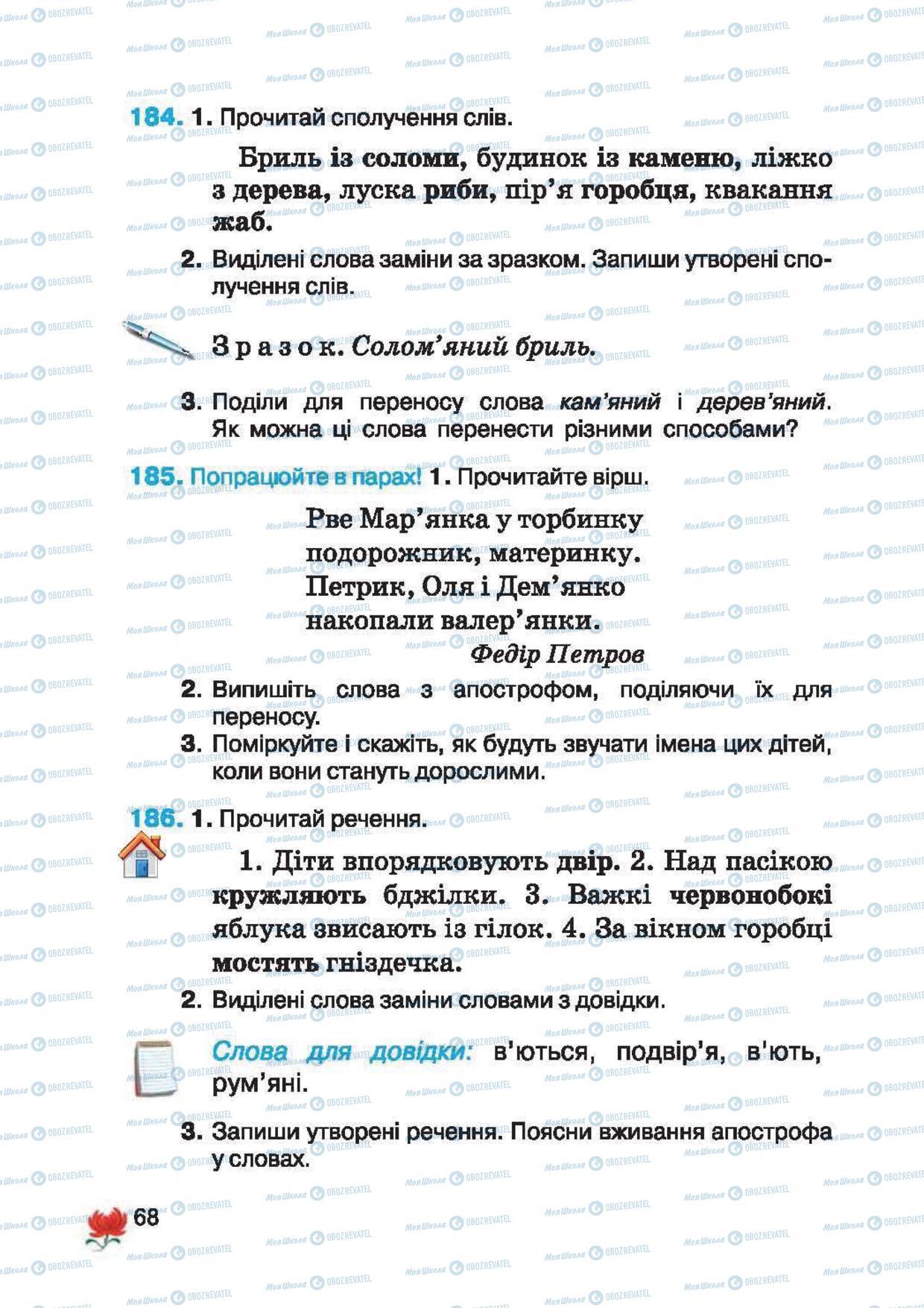 Підручники Українська мова 2 клас сторінка 68