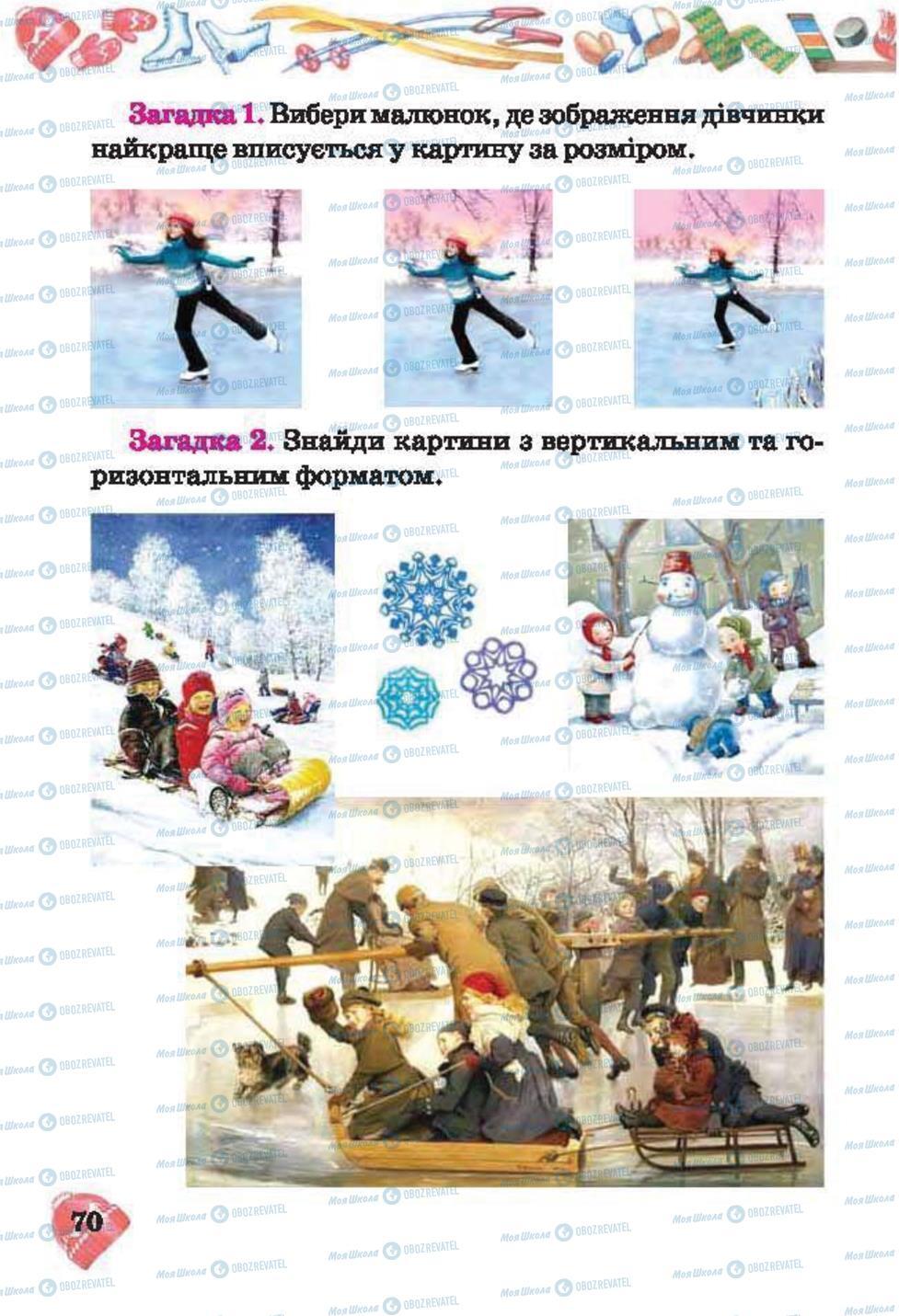 Учебники Изобразительное искусство 2 класс страница 70