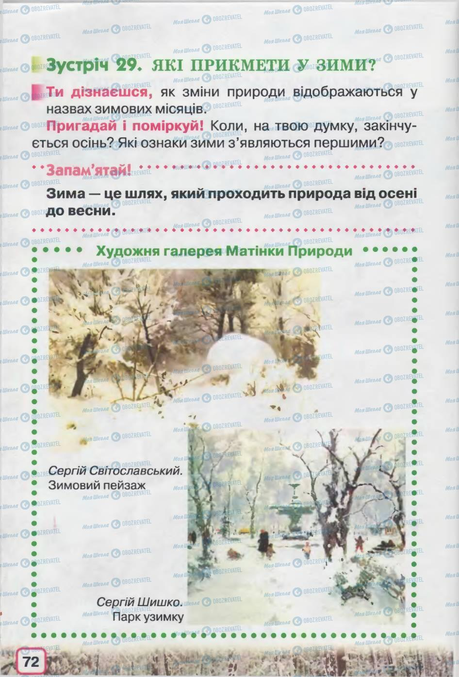 Учебники Природоведение 2 класс страница 72