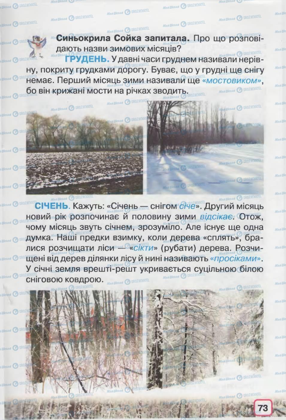 Учебники Природоведение 2 класс страница 73
