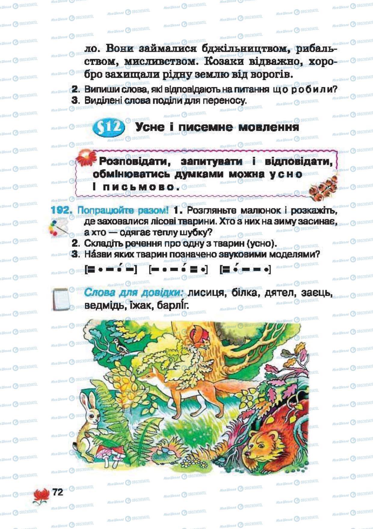 Учебники Укр мова 2 класс страница 72