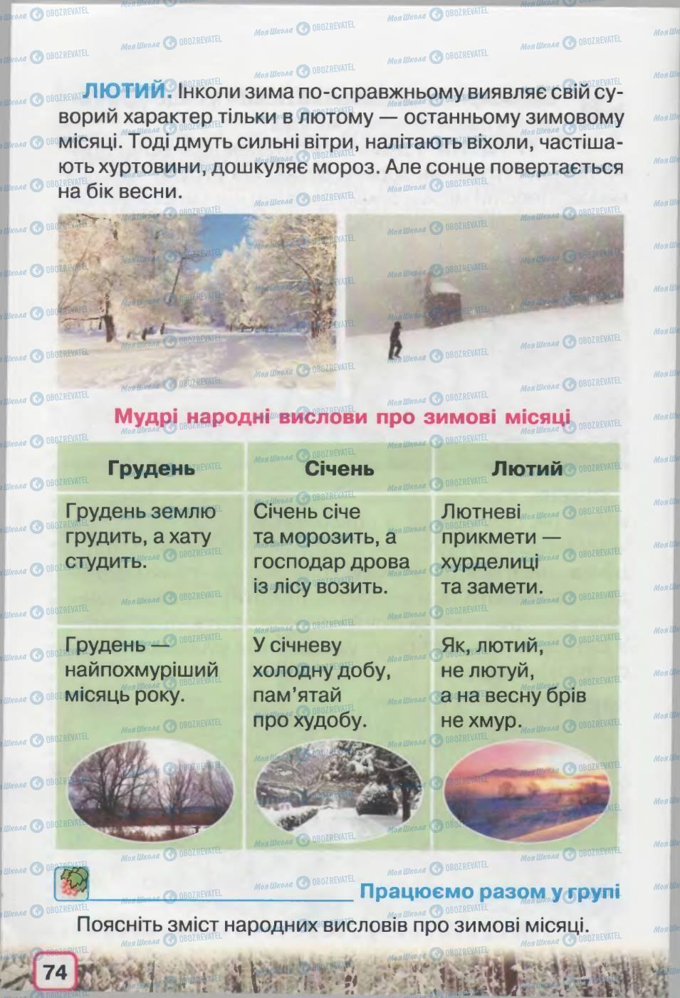 Учебники Природоведение 2 класс страница 74