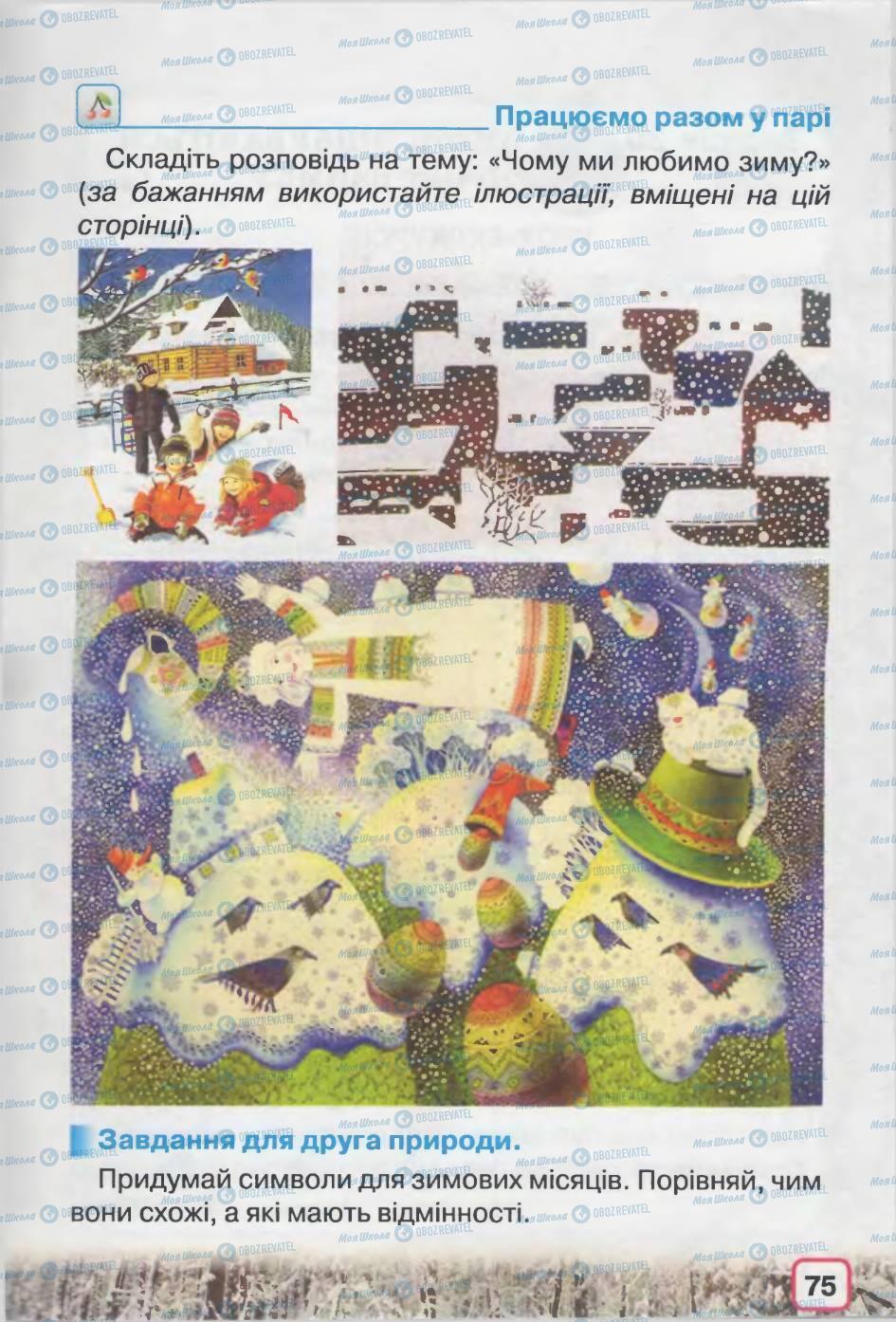 Учебники Природоведение 2 класс страница 75