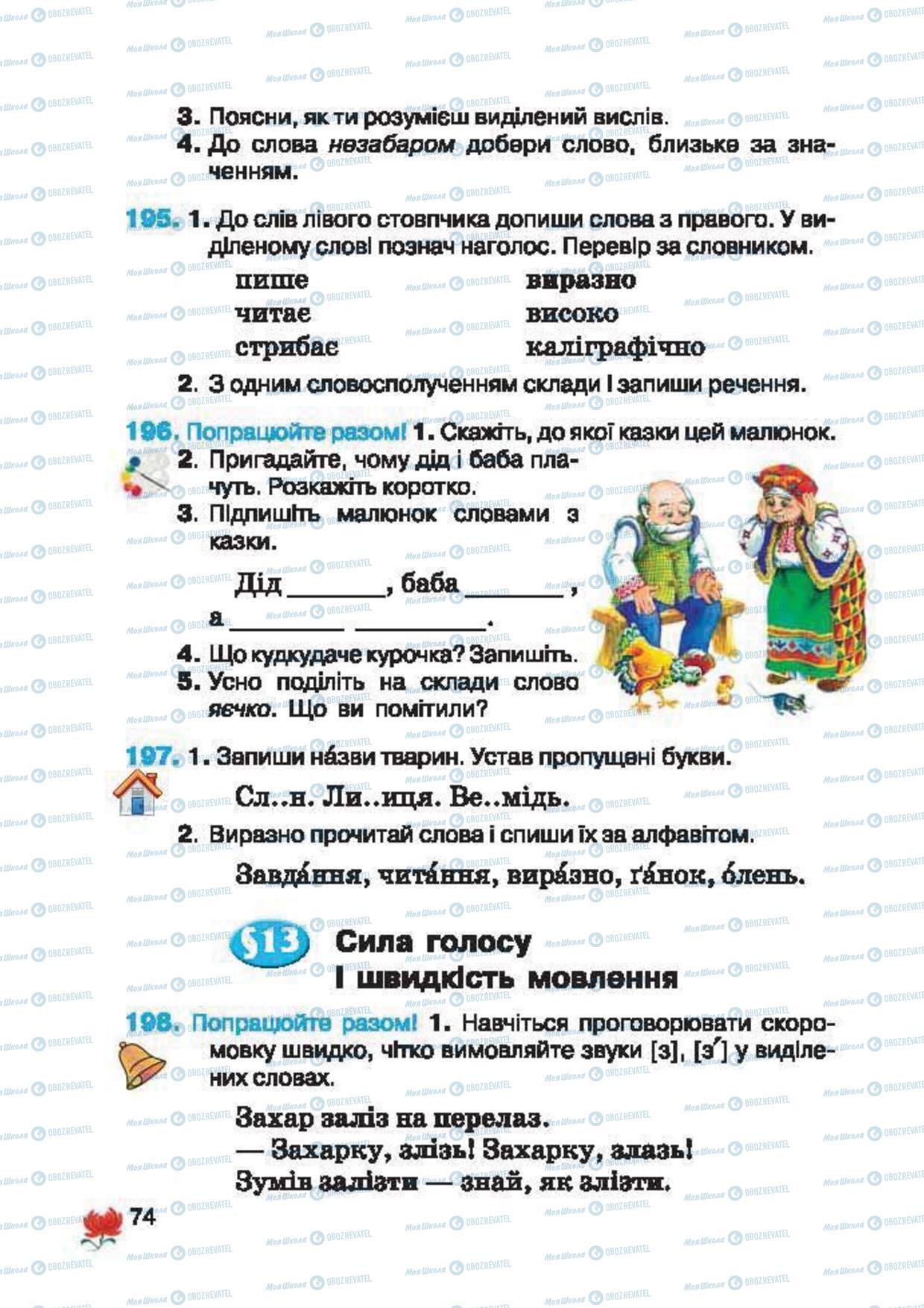 Учебники Укр мова 2 класс страница 74