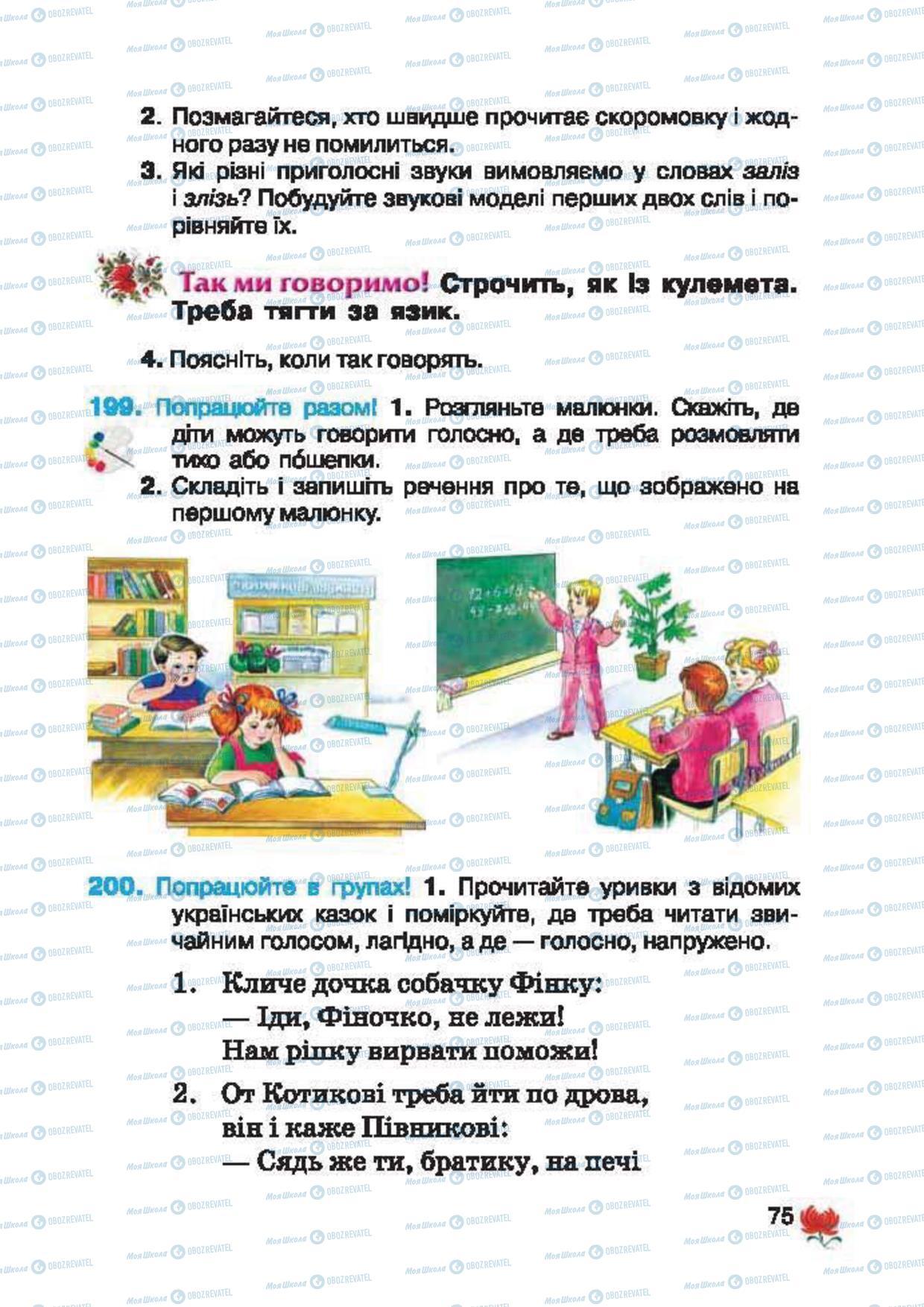 Учебники Укр мова 2 класс страница 75