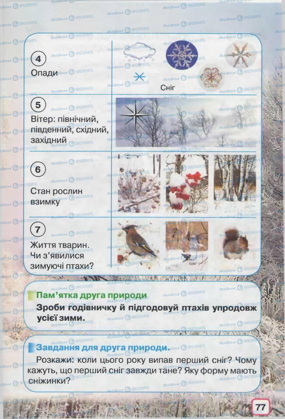 Учебники Природоведение 2 класс страница 77