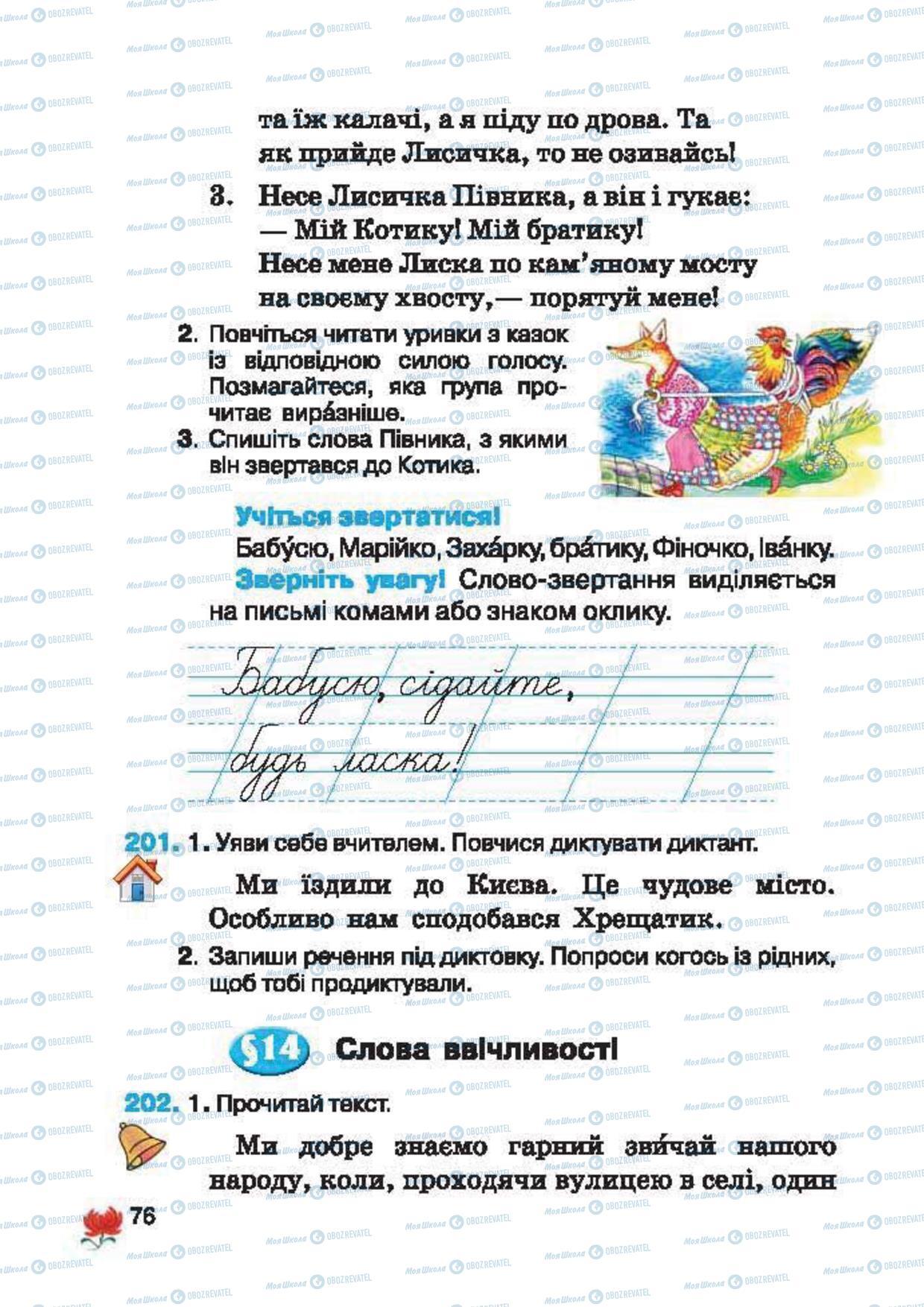 Учебники Укр мова 2 класс страница 76
