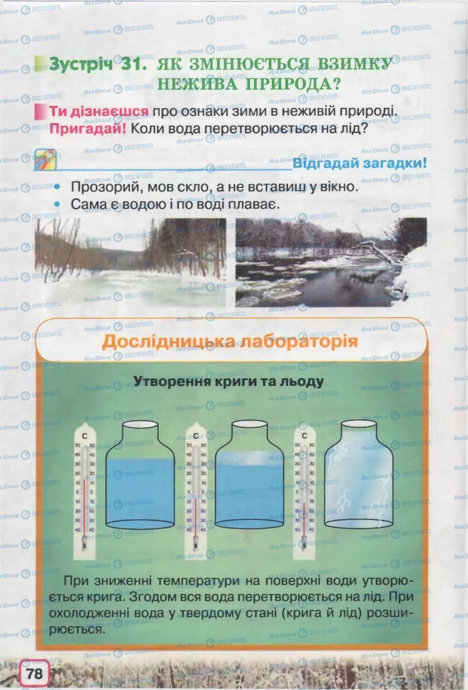 Учебники Природоведение 2 класс страница 78
