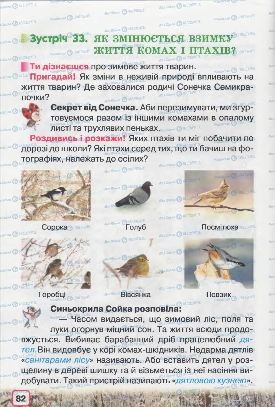 Учебники Природоведение 2 класс страница 82