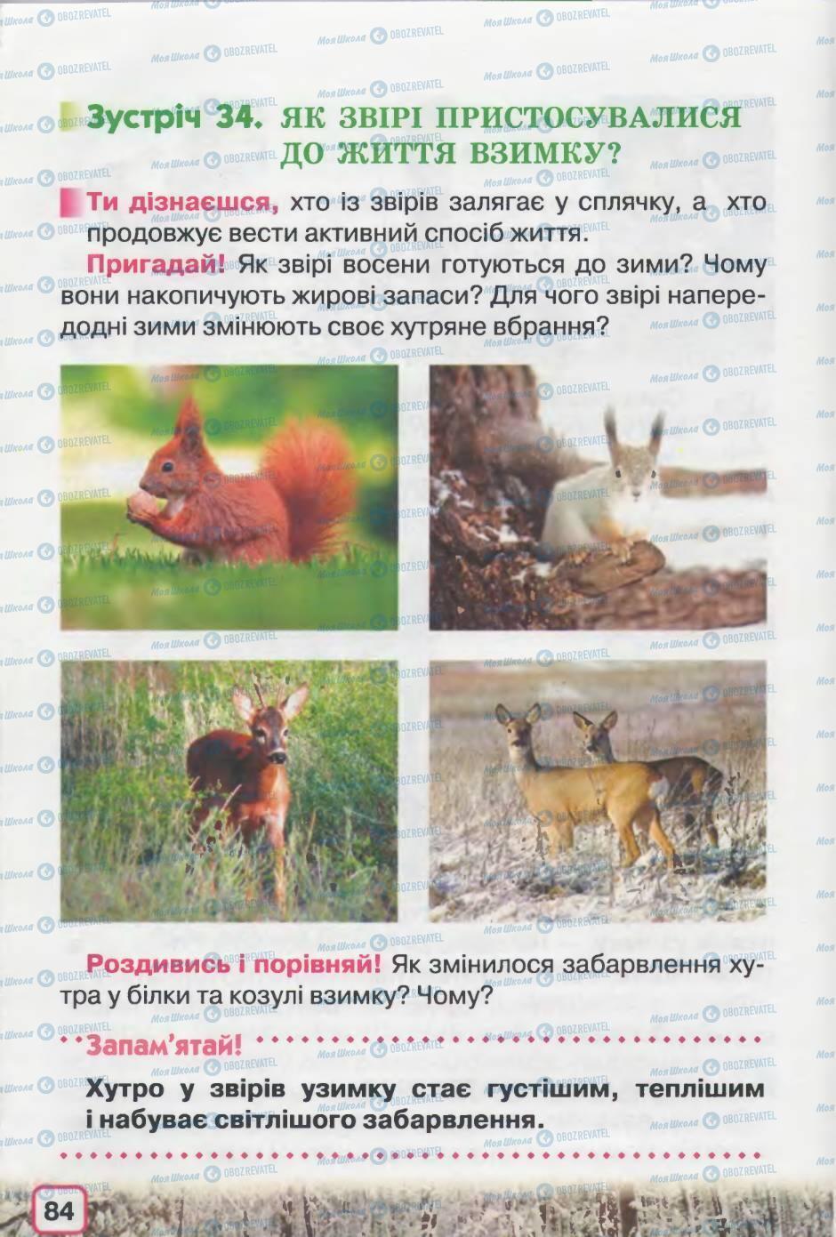 Учебники Природоведение 2 класс страница 84
