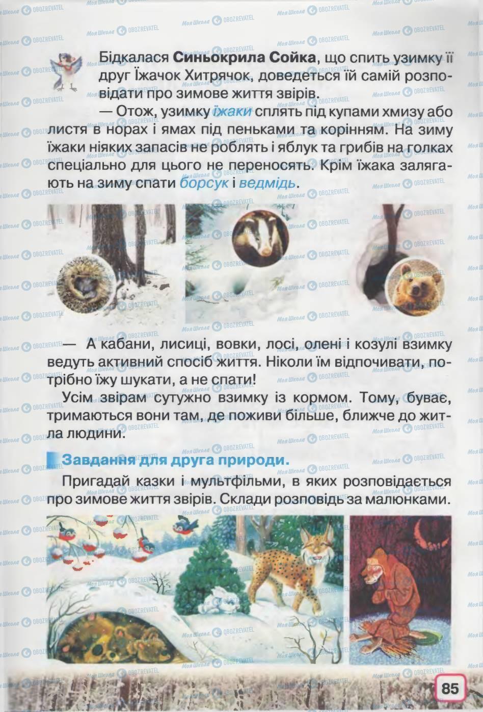 Учебники Природоведение 2 класс страница 85