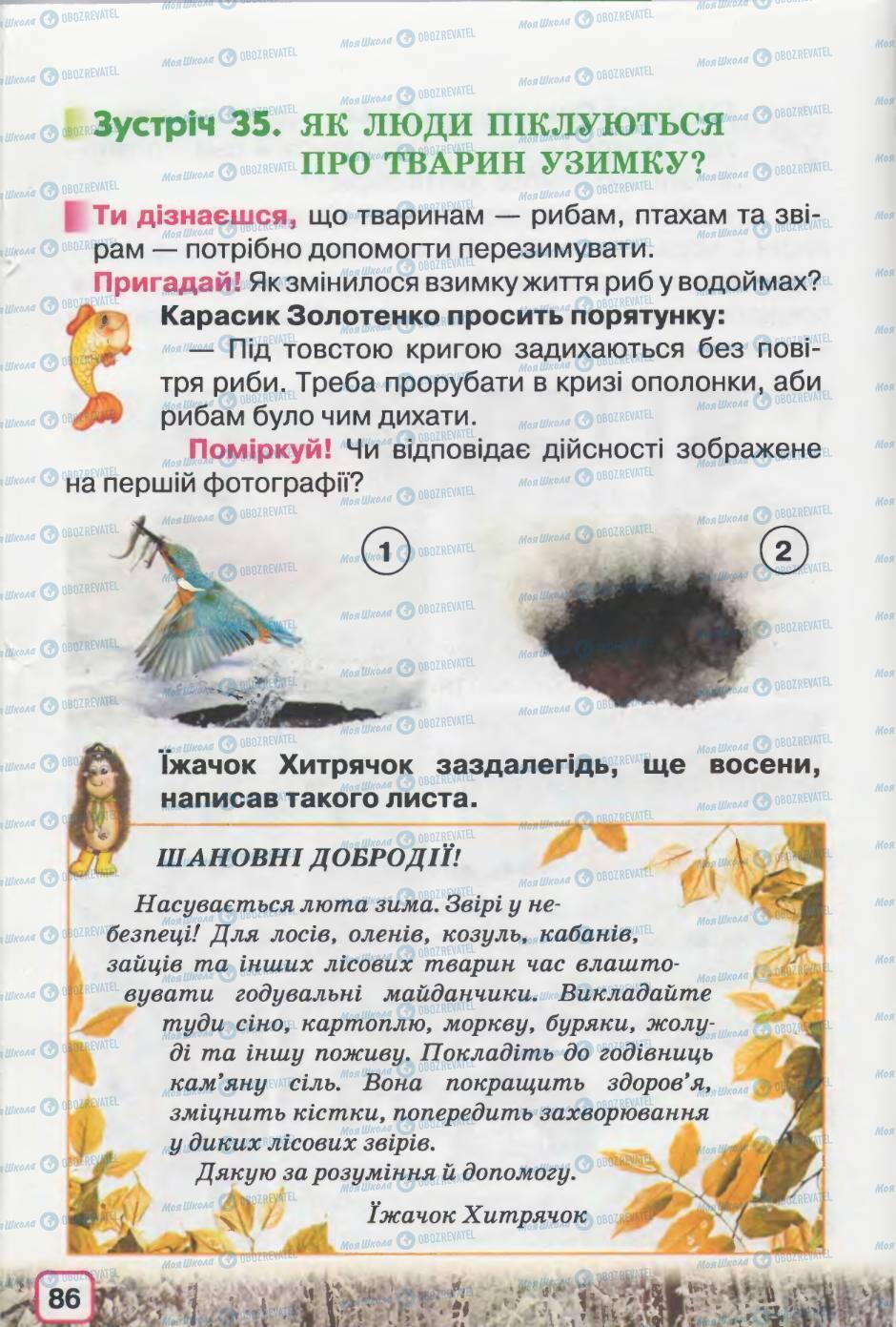 Учебники Природоведение 2 класс страница 86