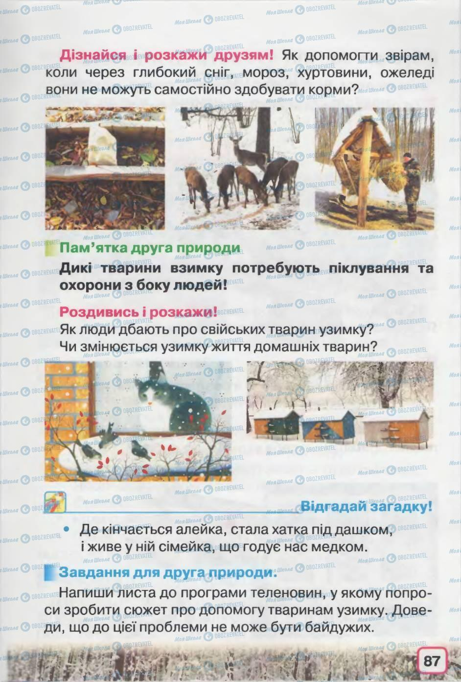 Учебники Природоведение 2 класс страница 87