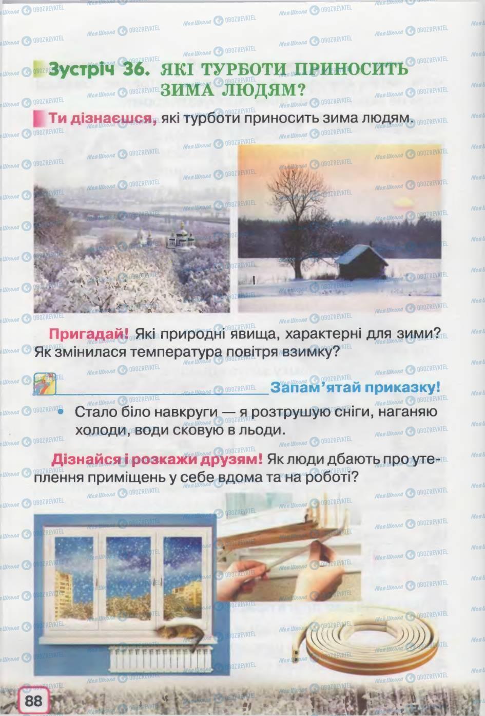Учебники Природоведение 2 класс страница 88