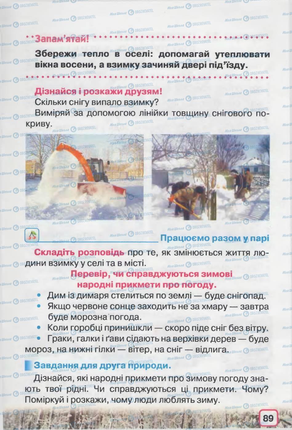 Учебники Природоведение 2 класс страница 89