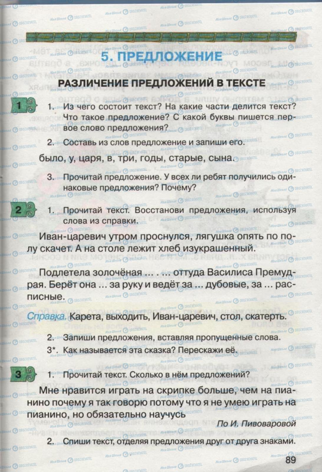 Підручники Російська мова 2 клас сторінка 89