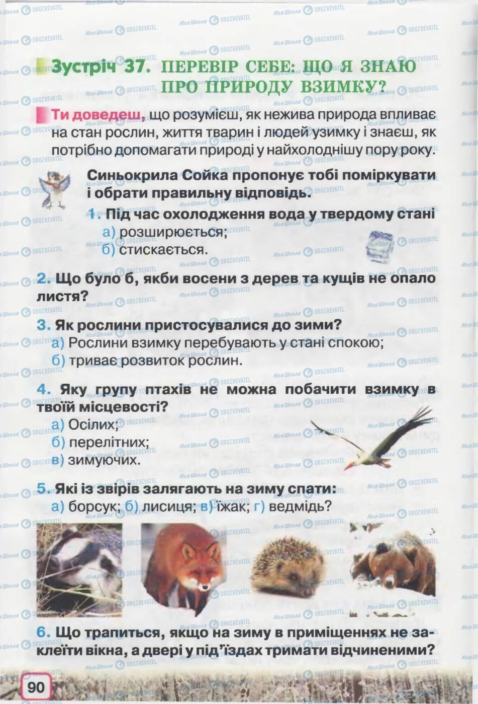 Учебники Природоведение 2 класс страница 90
