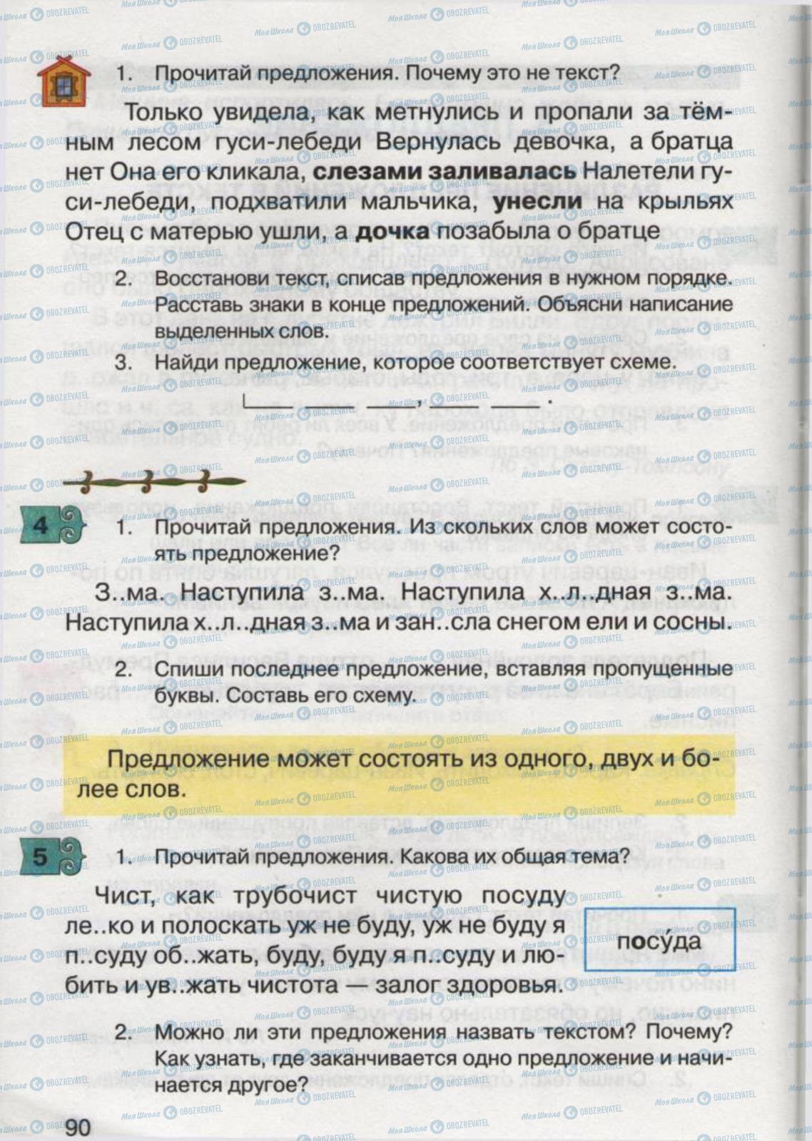 Підручники Російська мова 2 клас сторінка 90